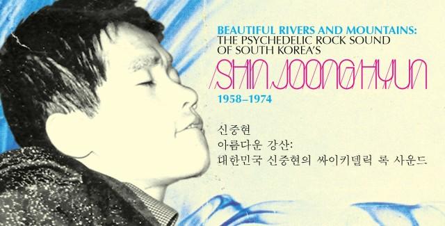 Shin Joong Hyun Mojo Reissue Album of the Month