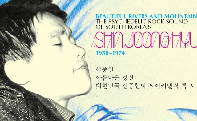 Shin Joong Hyun Mojo Reissue Album of the Month
