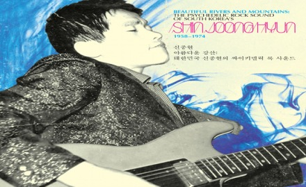 Shin Joong Hyun 1958 - 1974 Beautiful Rivers And Mountains - The Psychedelic Rock Sound Of South Korea's Shin Joong Hyun (Light In The Attic)